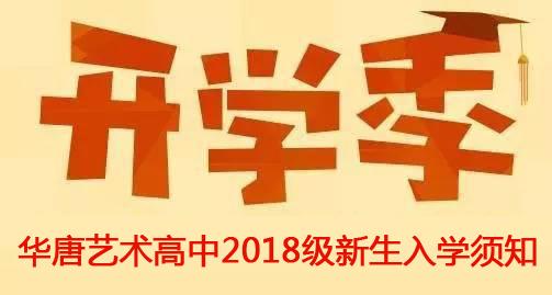 華唐藝術高中2018級新生入學須知