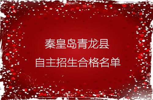 秦皇島青龍縣自主招生考試合格名單