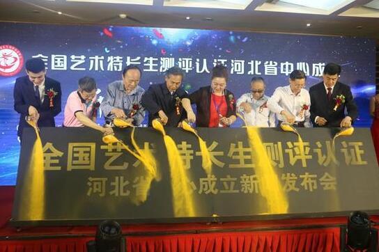 全國藝術特長生測評認證河北省中心成立