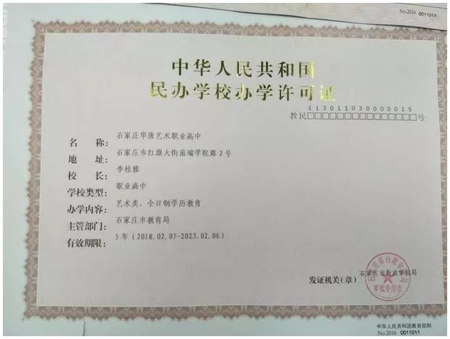 365体育备用网址:華唐藝術高中辦學資質