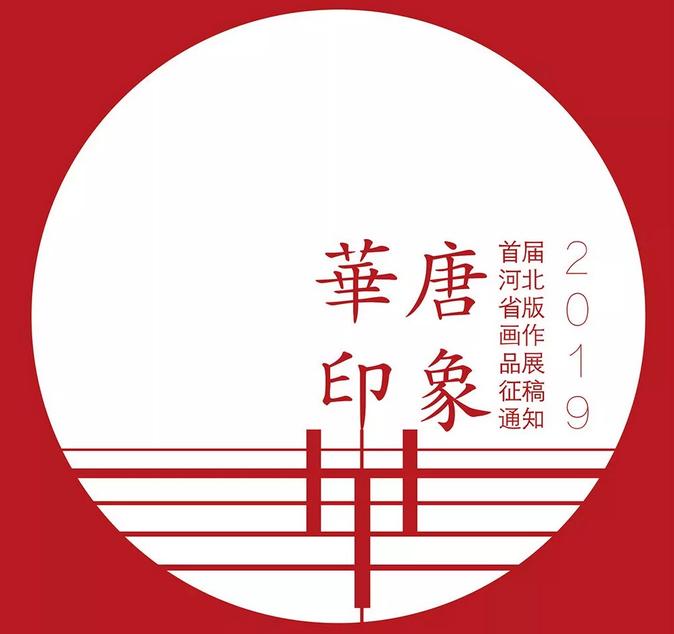 "<b>首屆""華唐印象——河北省版畫作品展""征稿通知</b>"