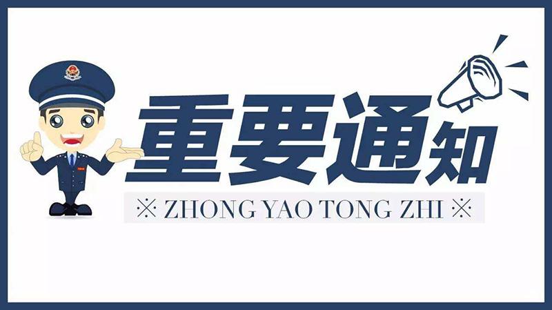 <b>華唐藝術高中防假期詐騙提醒公告</b>