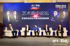 華唐應邀參加中國第十屆傳媒藝術行業峰會