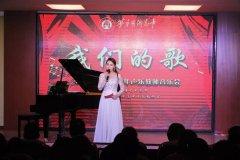 """華唐""""我們的歌——華唐青年聲樂教師演唱會""""圓滿成功"""