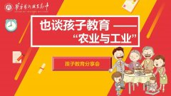 <b>華唐藝術高中孩子教育分享會⌒÷⊙:為了孩子≥∩±,我們應該這樣做</b>