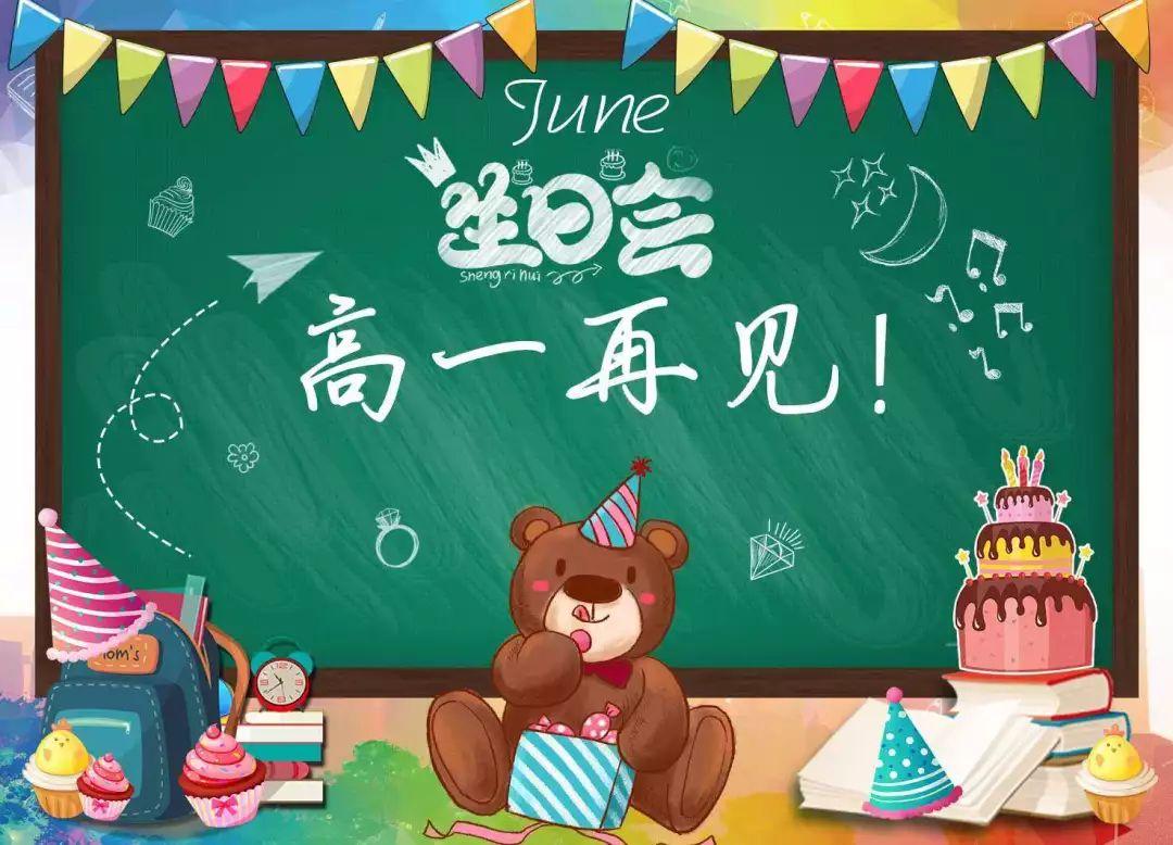 華唐藝術高中學生生日會