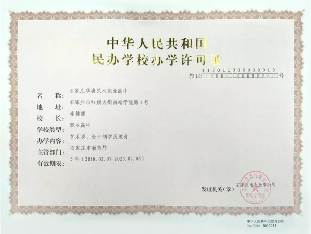 華唐藝術高中辦學證明
