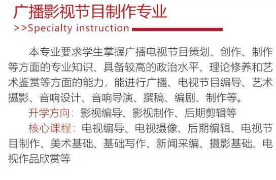 華唐藝術高中廣播影視節目制作專業