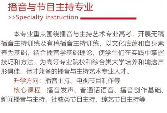 華唐藝術高中播音與節目主持專業