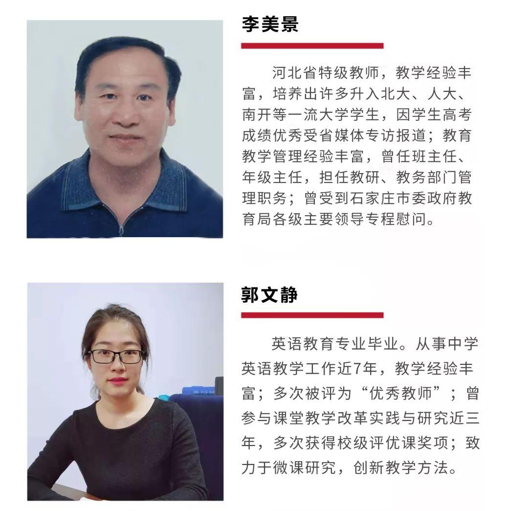 華唐藝術高中文化課老師