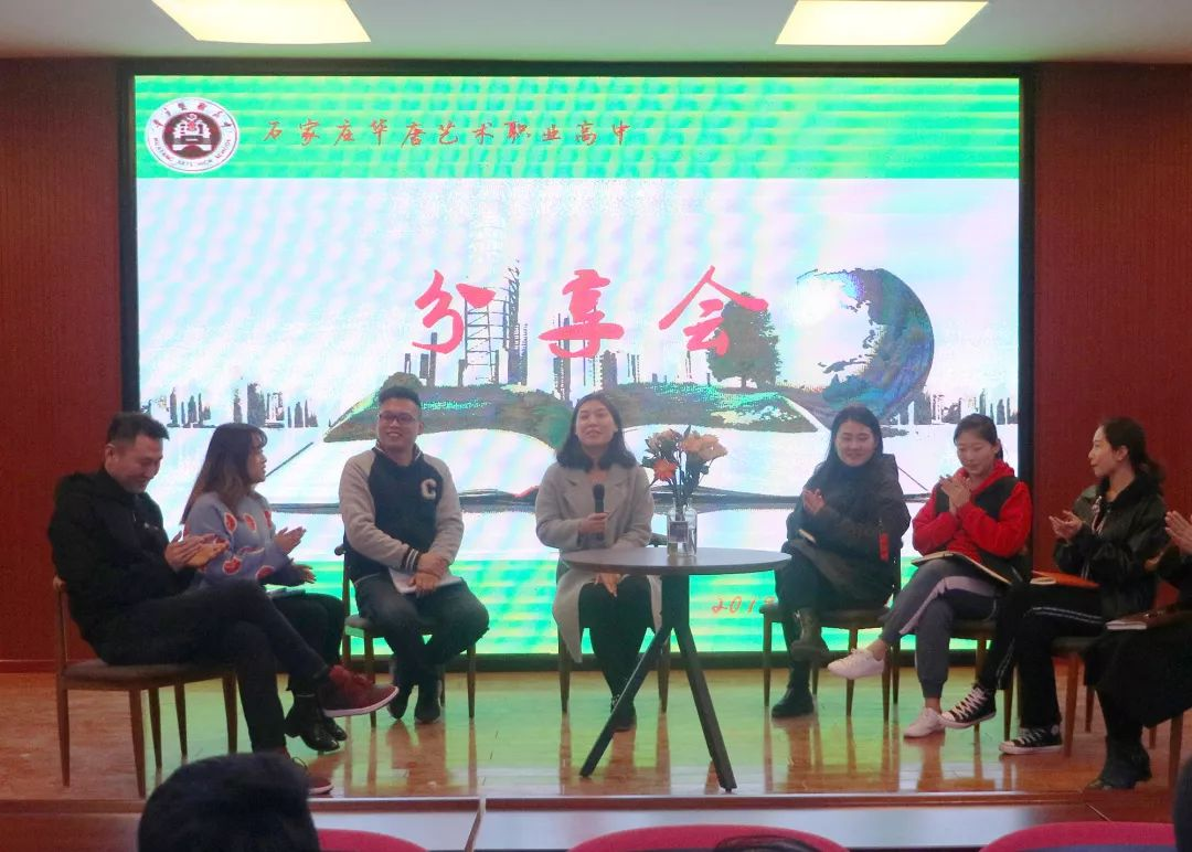 華唐藝術高中班主任分享會