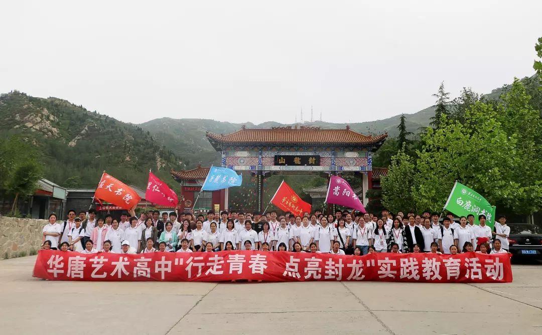 華唐高中社會實踐活動