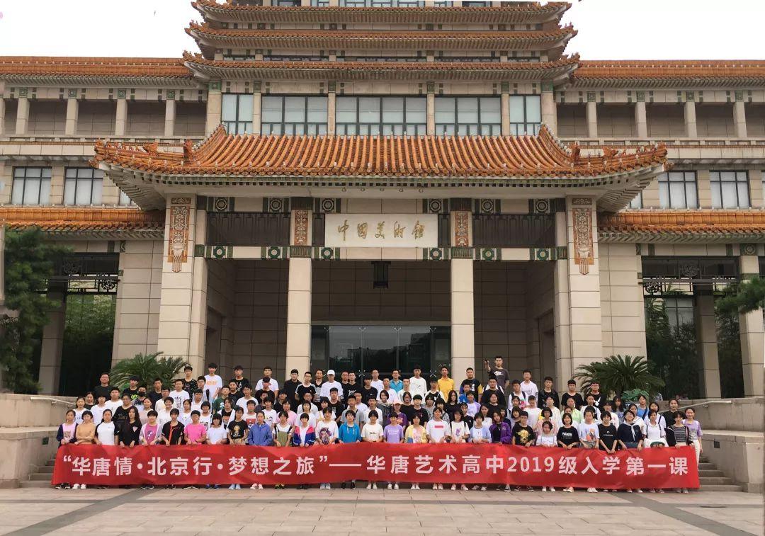 華唐藝術高中外出遊學活動