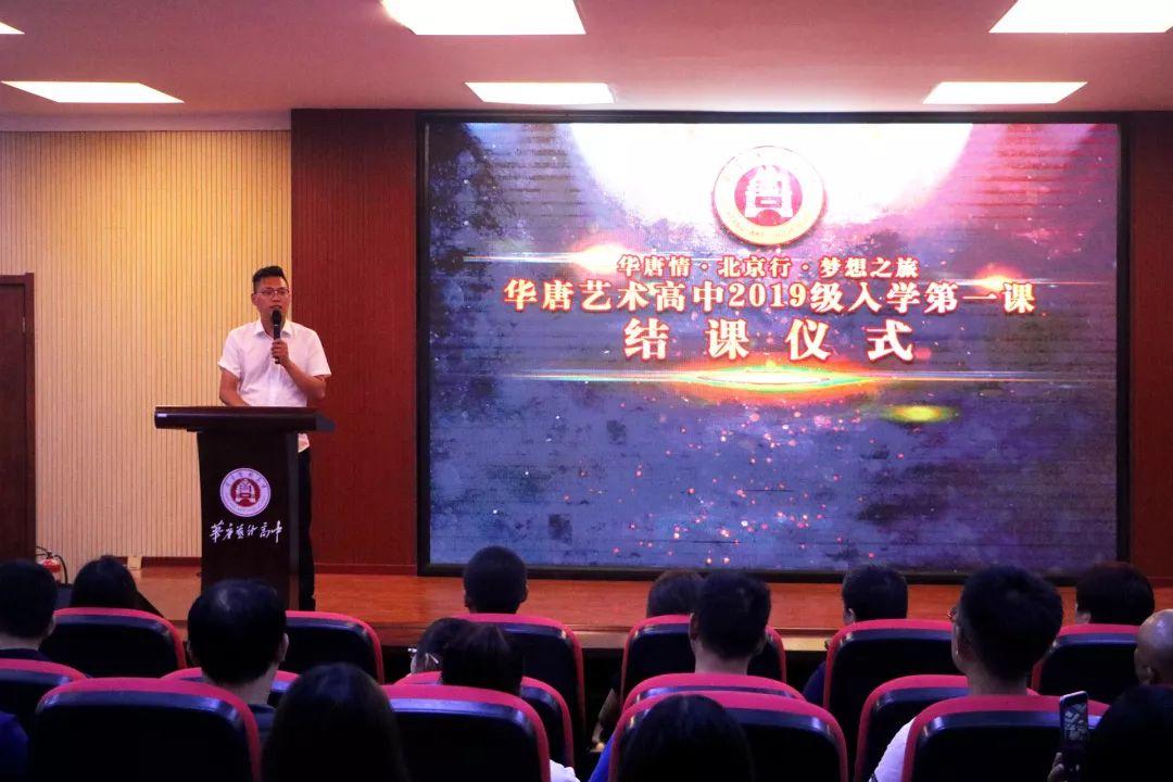 華唐德育處副主任、入學第一課帶隊教師 趙亞松