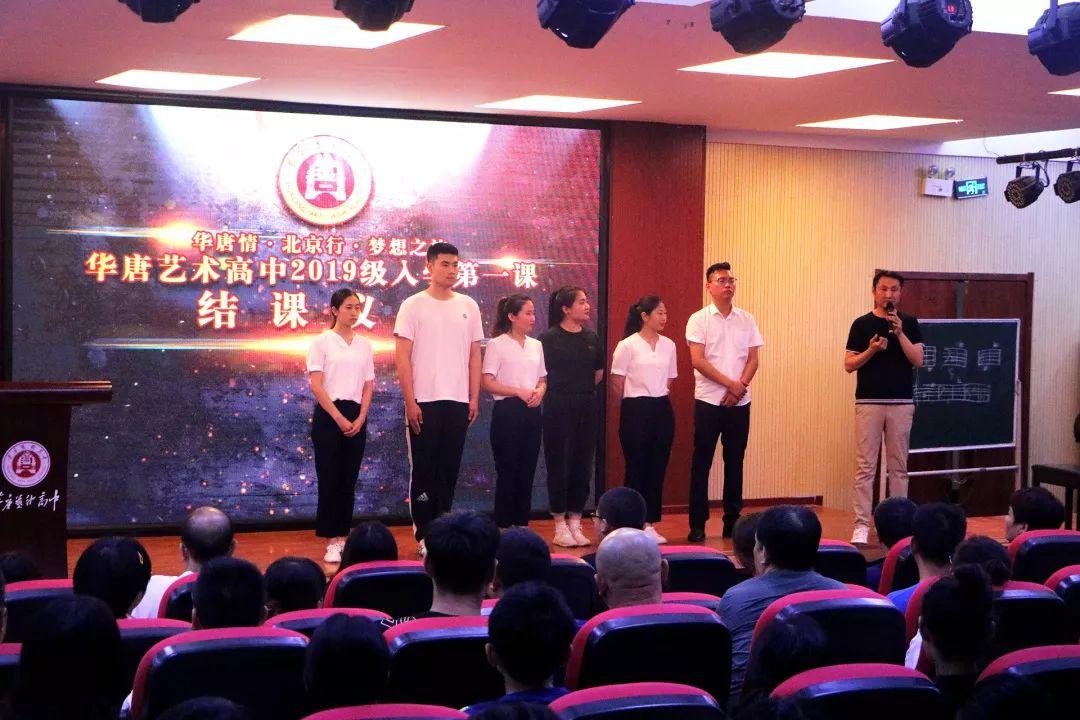 華唐藝術高中2019級入學第一課活動帶隊教師