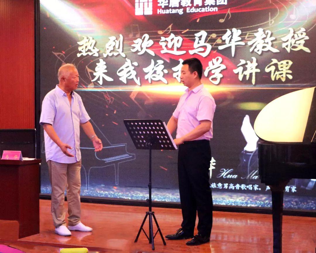 馬華教授對華唐音樂教師進行指導