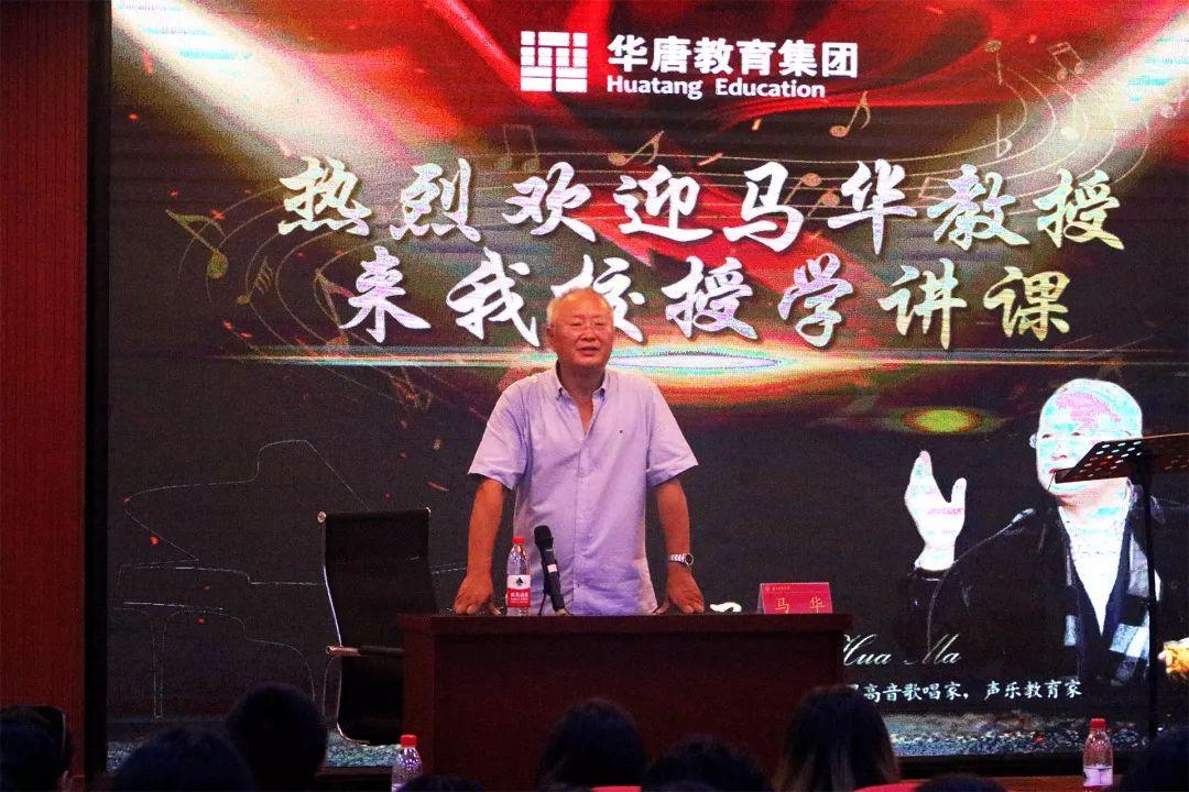 著名聲樂教育家馬華教授到華唐藝術授學講課