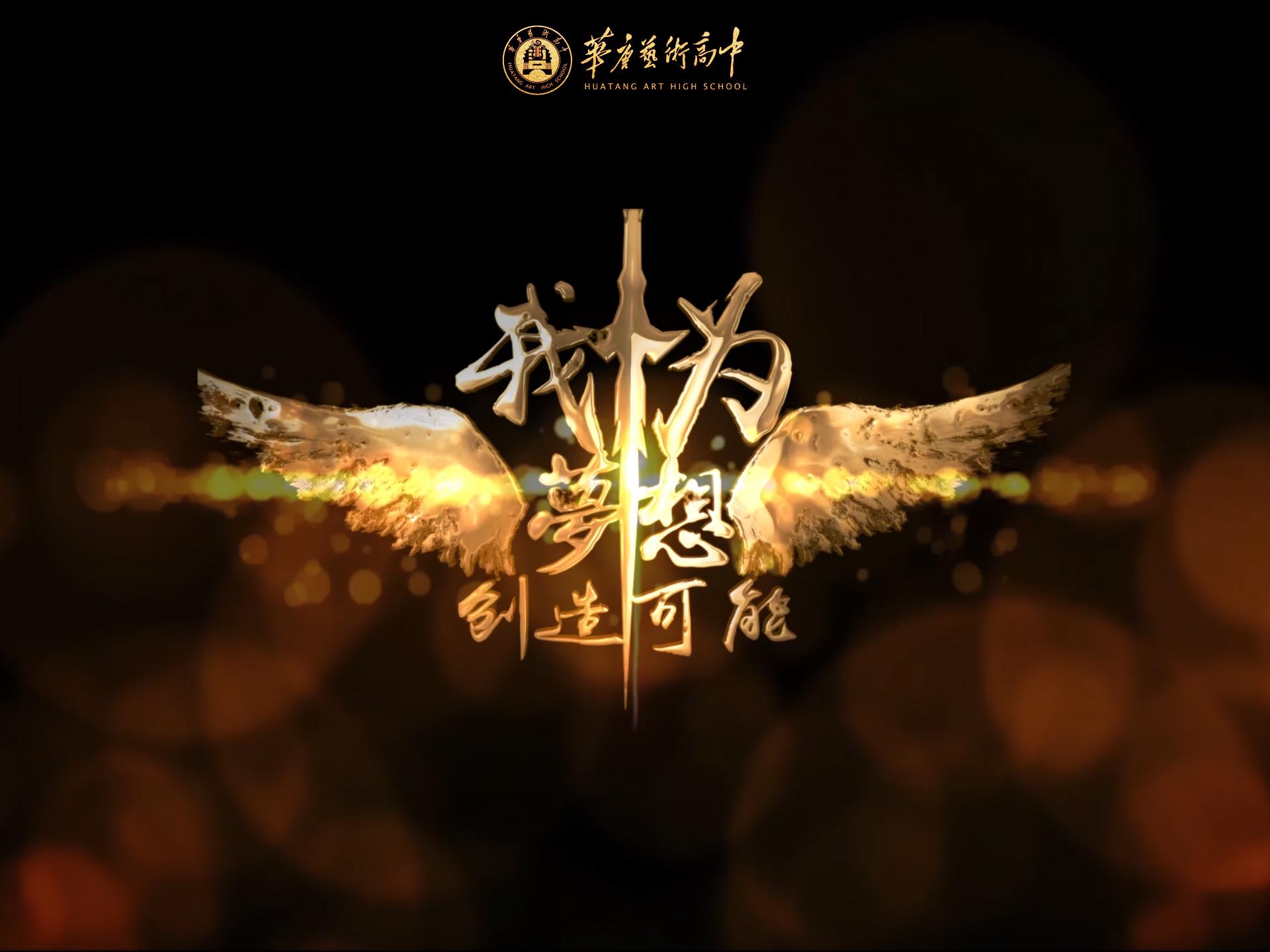 華唐藝術高中7月生日會