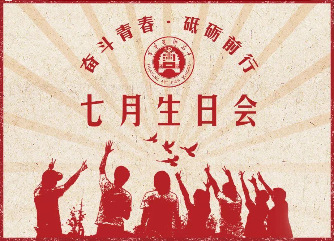 365体育备用网址:藝術學校,華唐藝術高中七月生日會