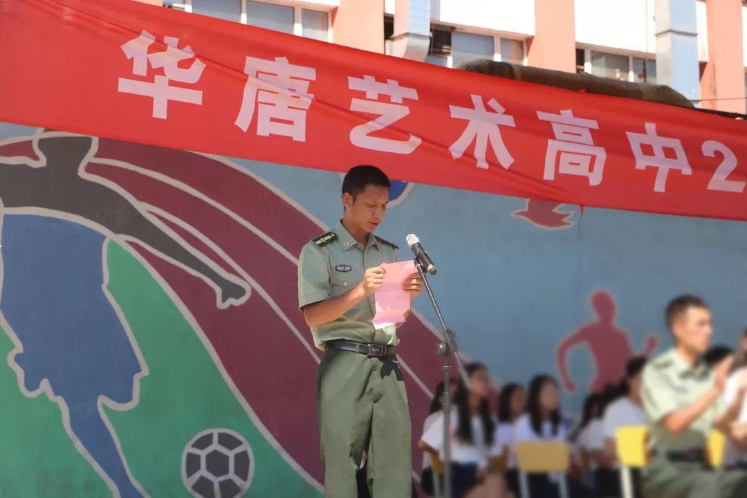 華唐學校藝術高中軍訓教官發言