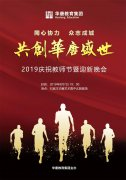 <b>同心協力≈±≦,衆志成城≈±≦,共創華唐盛世——華唐教育集團2019慶祝教師</b>