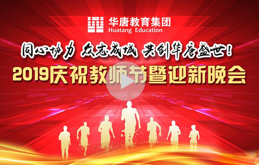 bet36体育在线:華唐高中教師節迎新晚會