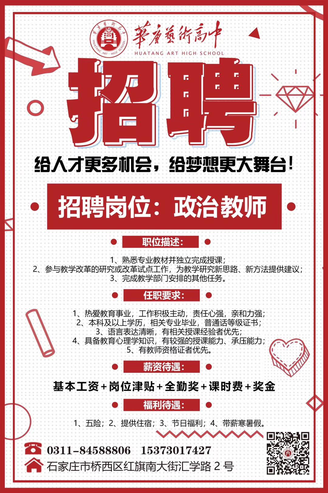 188体育平台:華唐藝術高中招聘