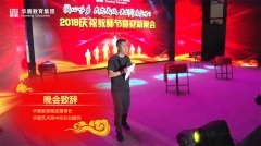 <b>華唐教育集團2019慶祝教師節暨迎新晚會</b>