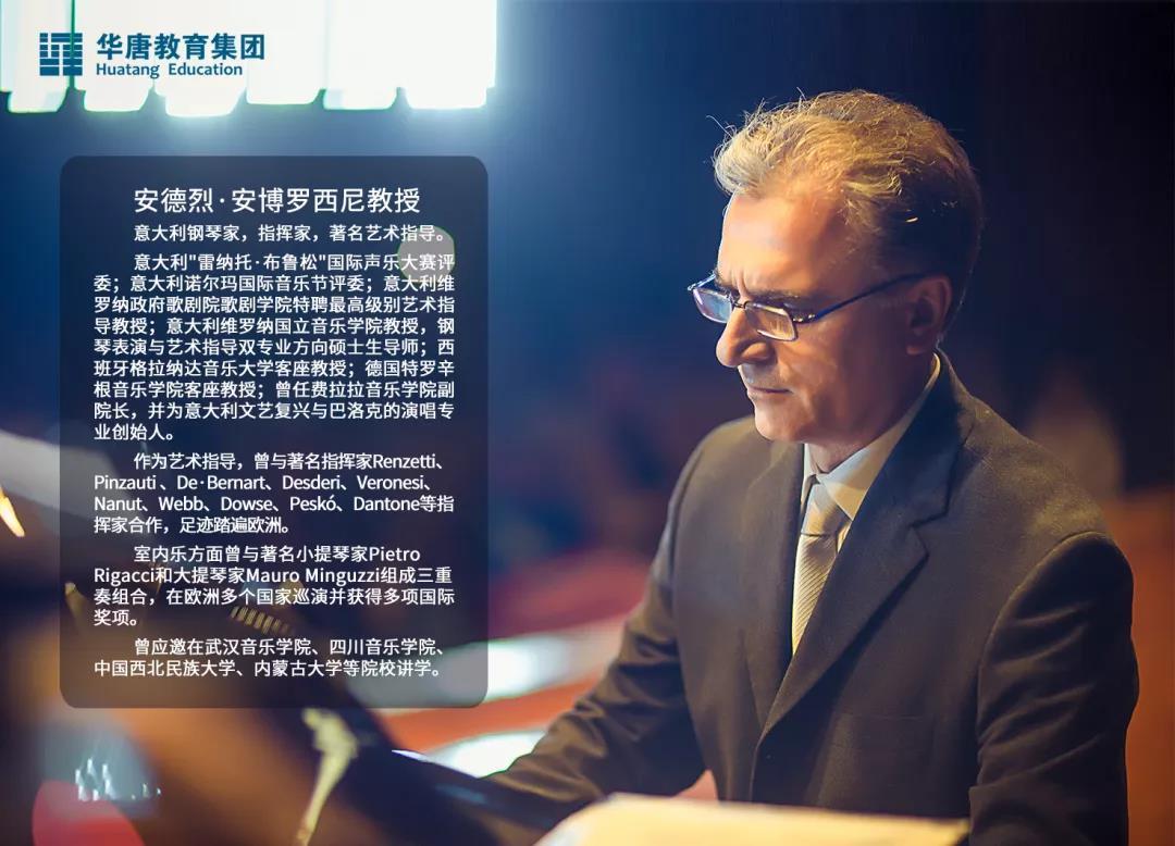 教授進華唐藝術高中