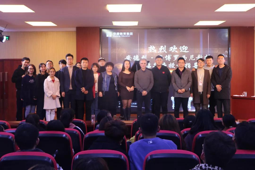 華唐藝術高中老師與教授合影
