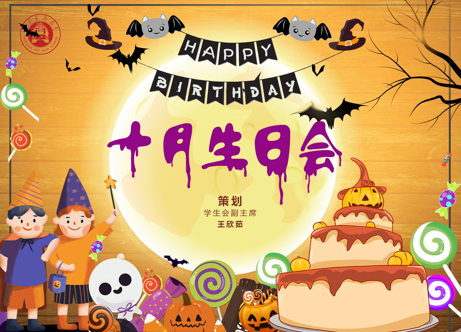 華唐藝術高中十月生日會
