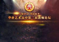<b>華唐藝術職業高中第三屆教師論壇如期舉行</b>
