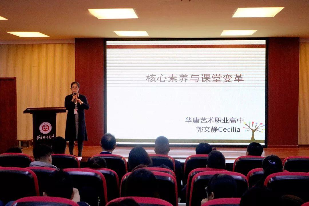 華唐藝術高中教師論壇郭文靜老師分享