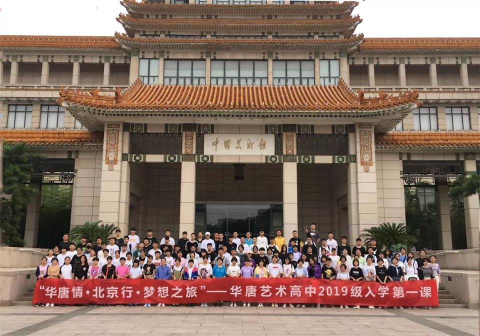 華唐高中遊學