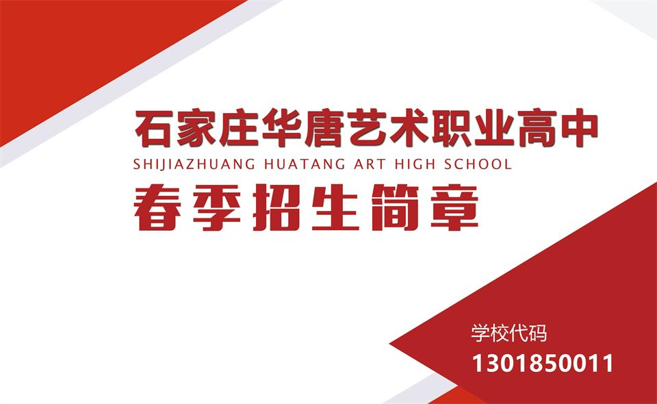 初中生 怎麼考華唐藝術高中