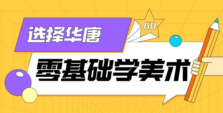 华唐艺术高中零基础学美术