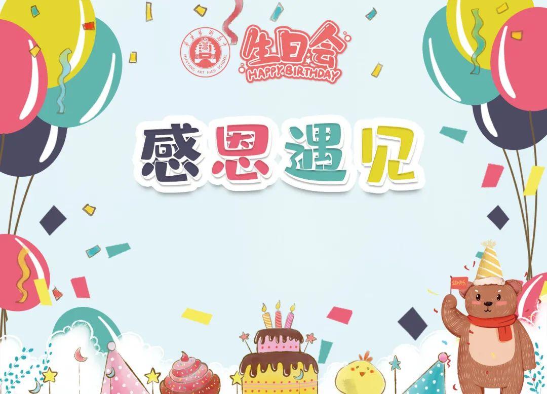 <b>【高一年级生日会】欢声笑语与热泪盈眶如约而至</b>