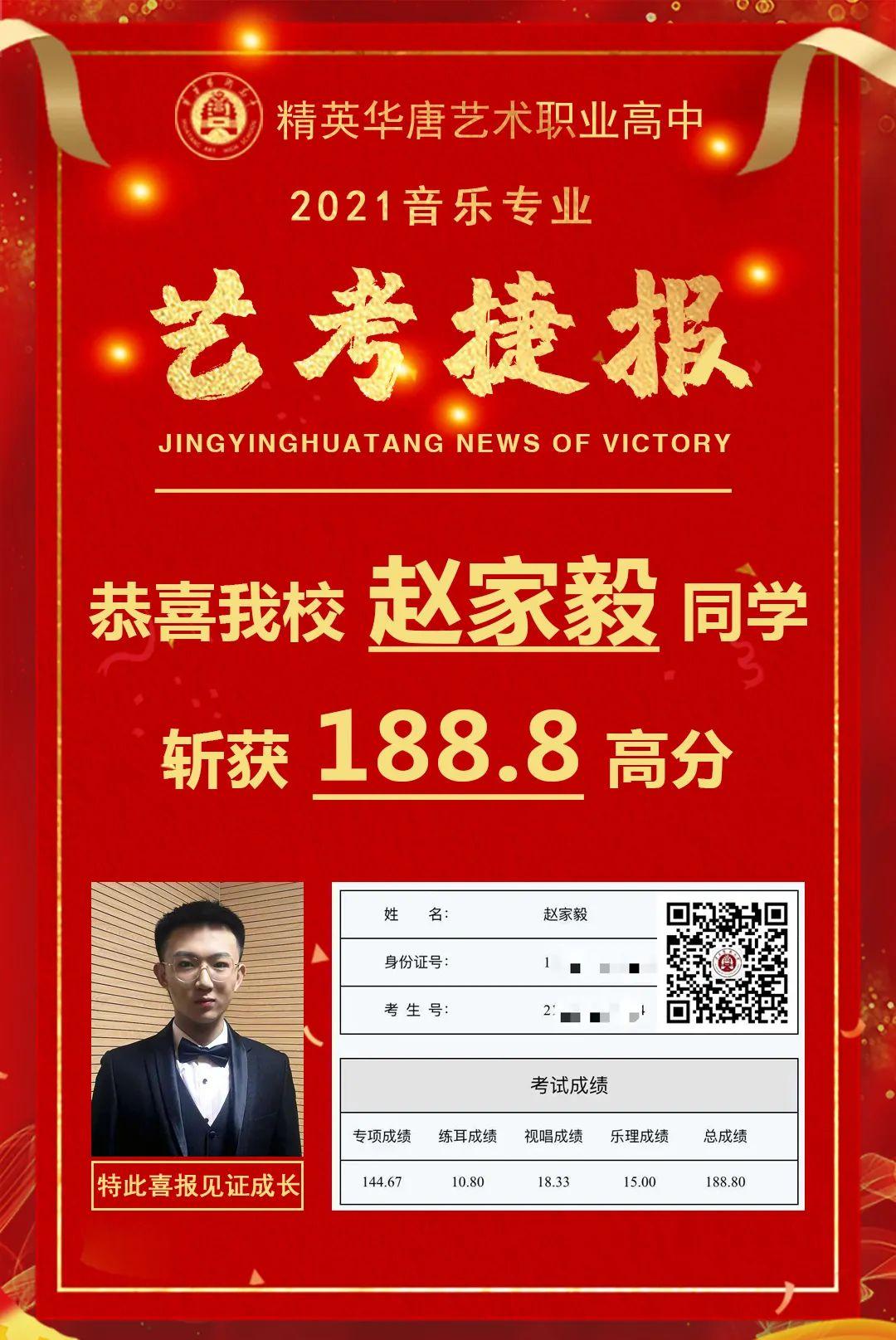 华唐音乐专业艺考成绩赵家毅