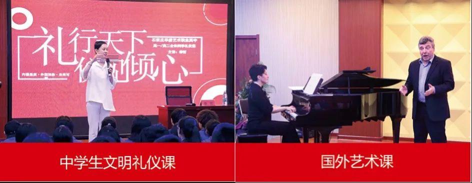 精英华唐艺术高中课程安排